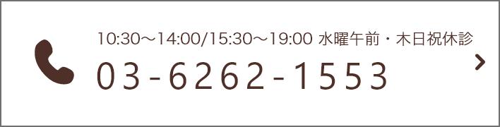 03-5810-1775