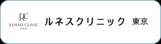 ルネスクリニック 東京