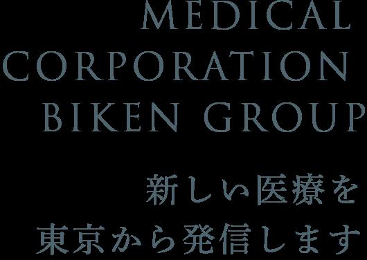 MEDICAL CORPORATION BIKEN GROUP